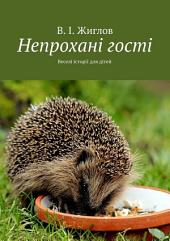 Непроханi гостi. Переклала на українську мову Неплюєва Олена