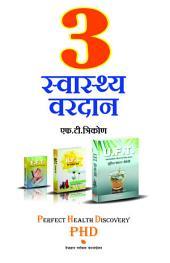 3 Swasthya Vardaan: Rog Mukti Ki Dawa