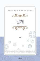 날개 - 청소년이 읽어야 할 대한민국 대표소설