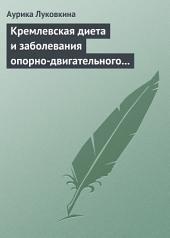 Кремлевская диета и заболевания опорно-двигательного аппарата