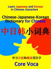 Chinese-Japanese-Korean Dictionary for Chinese: Learn Japanese and Korean in Chinese characters