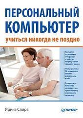 Персональный компьютер: учиться никогда не поздно