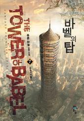 바벨의 탑 7