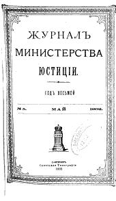 Журнал Министерства юстиціи ...: Том 8,Выпуски 5-7