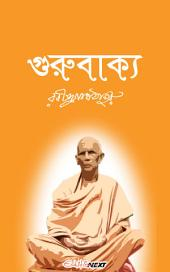 গুরুবাক্য / Gurubakya (Bengali): Bengali Drama