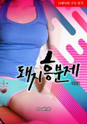 돼지흥분제: 2권