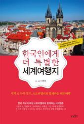 한국인에게 더 특별한 세계여행지: 세계 속 한국 찾기, 스토리텔러와 함께하는 해외여행