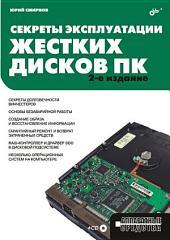 Секреты эксплуатации жестких дисков ПК. 2 изд.
