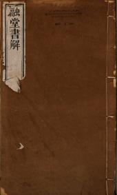 融堂書解: 20卷, 第 1 卷