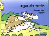 Kachua aur Khargosh: Venkatramana Gowda