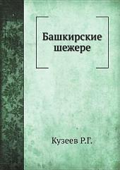 Башкирские шежере