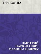 Три конца: Уральская летопись