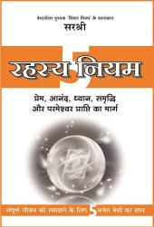 Rahasya Niyam: Prem, Anand, Dhayn, Samruddhi Aur Parmeshwar Prapti Ka Marg