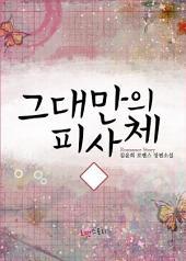[세트] 그대만의 피사체 (전2권/완결)