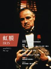IRIS Aug.2015 Vol.1 (No.047) (Chinese Edition)