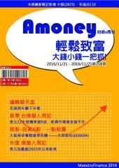 Amoney財經e周刊: 第208期