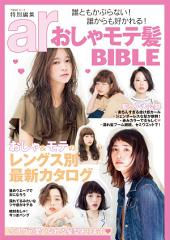 ar特別編集 おしゃモテ髪BIBLE