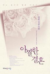 [세트] 아찔한 결혼(어느 검사의 결혼 이야기)(전2권/완결)