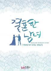 결혼한 남녀 (개정판): 남녀 시리즈