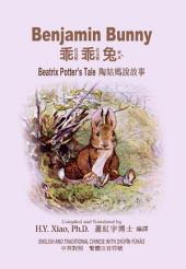 02 - Benjamin Bunny (Traditional Chinese Zhuyin Fuhao): 乖乖兔(繁體注音符號)