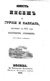 Шесть писем о Грузии и Кавказе: s 4 vidami i vinétkoj