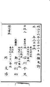 香雲閣詩鈔
