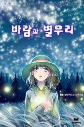 [연재]바람과 별무리_21화(1권)