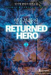 영웅부활전 1권