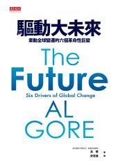 驅動大未來(首批限量硬殼精裝版): 牽動全球變遷的六個革命性巨變