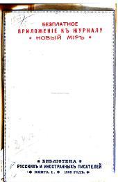 Полное собрание сочинений И.И. Лажечникова: Повѣсти и статьи