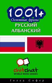 1001+ основные фразы Pусский - албанский