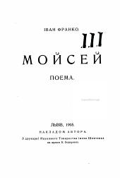Moisei: poema