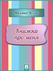 Книжка про меня
