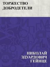 Торжество добродетели: (из петербургской жизни)