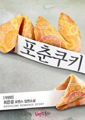 [세트] 포춘쿠키 (개정판) (전2권/완결)