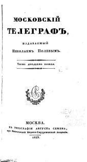 Московский телеграф: Том 25