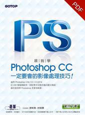 跟我學Photoshop CC一定要會的影像處理技巧:適用CS6/CC/CC2014(電子書)
