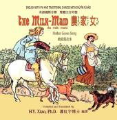 07 - The Milk-Maid (Traditional Chinese Zhuyin Fuhao with IPA): 農家女(繁體注音符號加音標)