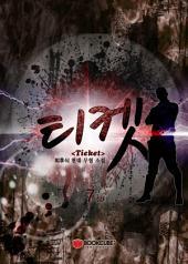 티켓 7 - 상
