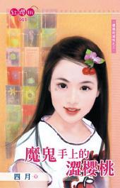 魔鬼手上的澀櫻桃~櫻桃的滋味之三<限>: 禾馬文化紅櫻桃系列003