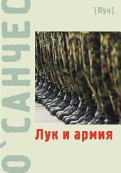 Лук и армия (сборник)