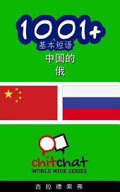 1001+ 基本短语 中国的 - 俄