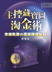 主控藏寶圖淘金術(試讀本): 作線軌跡の透視顯像秘笈