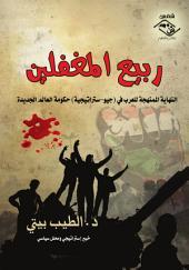 ربيع المغفلين: النهاية الممنهجة للعرب في جيو-ستراتيجية حكومة العالم الجديدة