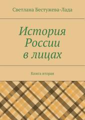 История России в лицах. Книга вторая
