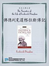 The Narrative of the Life of Frederick Douglass (佛德列克道格拉斯傳記)