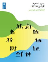 Human Development Report 2015  Arabic language  PDF