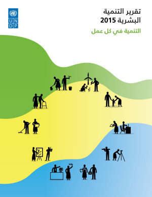 Human Development Report 2015  Arabic language  PDF