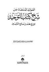 الفوائد المنتقاة من شرح كتاب التوحيد للشيخ محمد بن صالح العثيمين