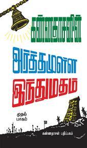 Arthamulla Indhu Matham Part 1: அர்த்தமுள்ள இந்து மதம், பாகம் - 1